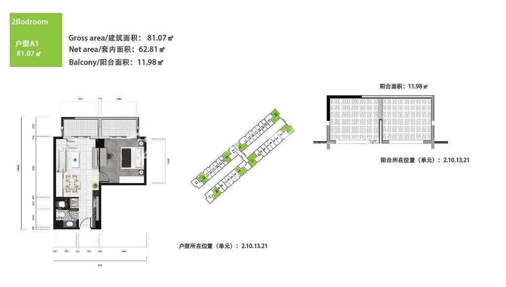 1室2厅1卫1厨建筑面积81.07㎡