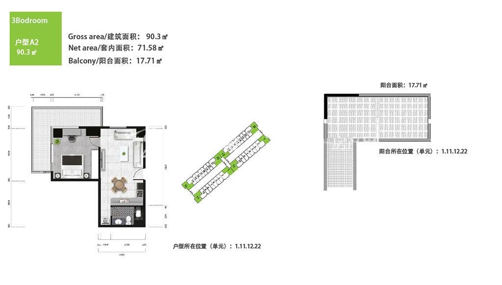 1室2厅1卫1厨建筑面积90.3㎡