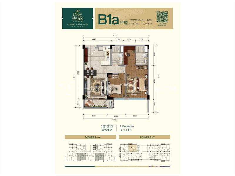 B1a户型2室2厅2卫1厨建筑面积97㎡.jpg