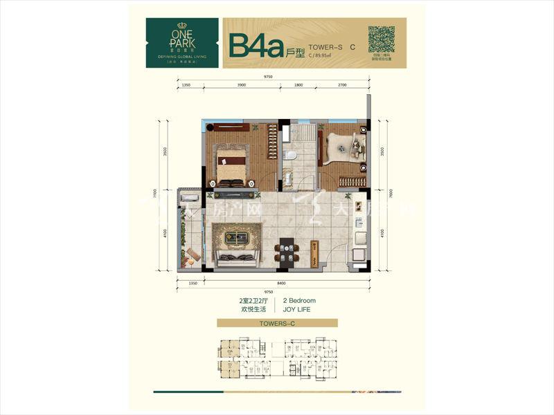 B4a户型2室2厅1卫1厨建筑面积91㎡.jpg