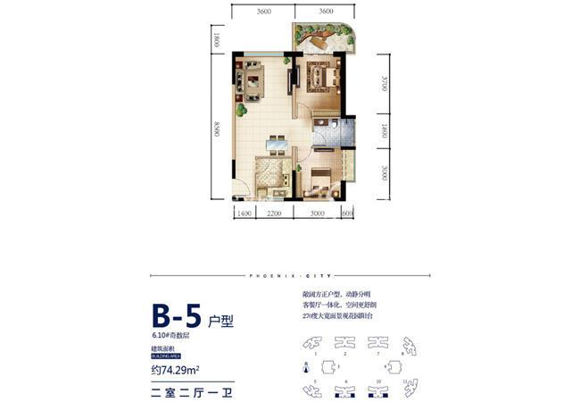 天地凤凰城6、10#奇数层B-5户型74.29㎡
