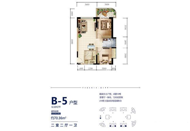 天地凤凰城6#、10#27层B-5户型70.36㎡