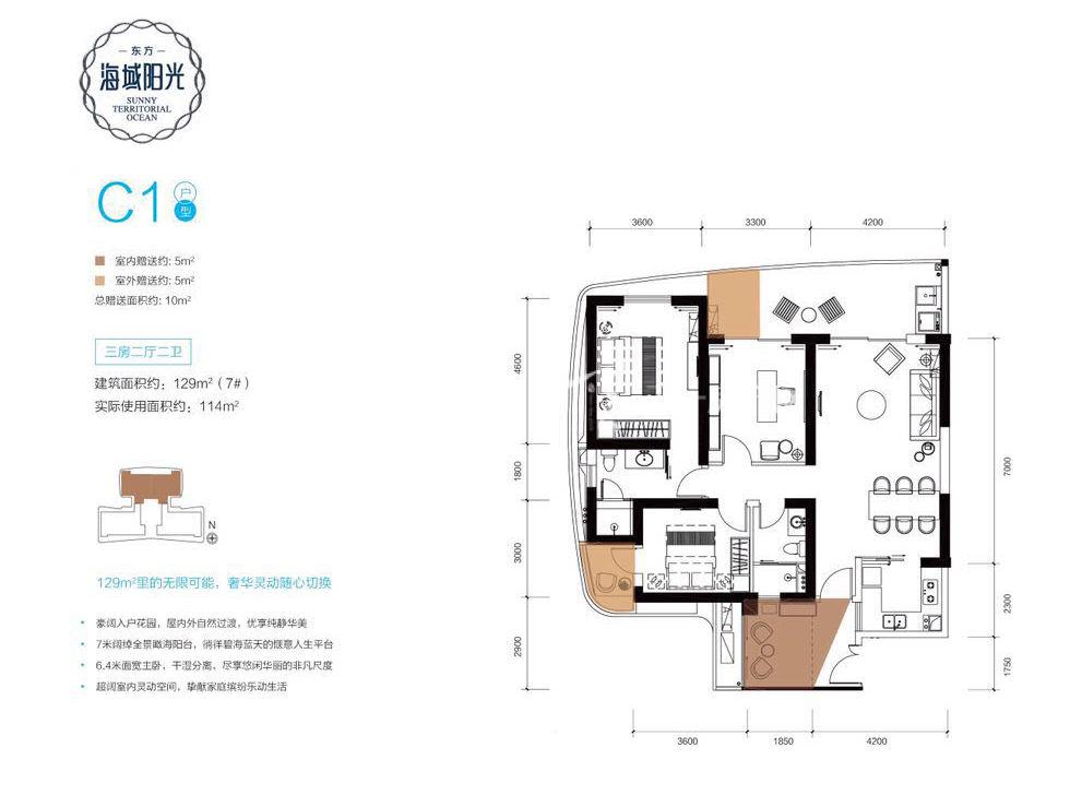 海域阳光 C1户型三房两厅二卫129平米