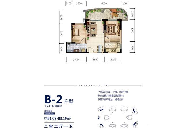 天地凤凰城1、5、8、11#偶数层B-2户型83.19㎡