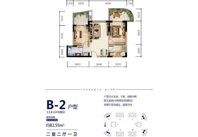 天地凤凰城1、5、8、11#奇数层B-2户型82.55㎡