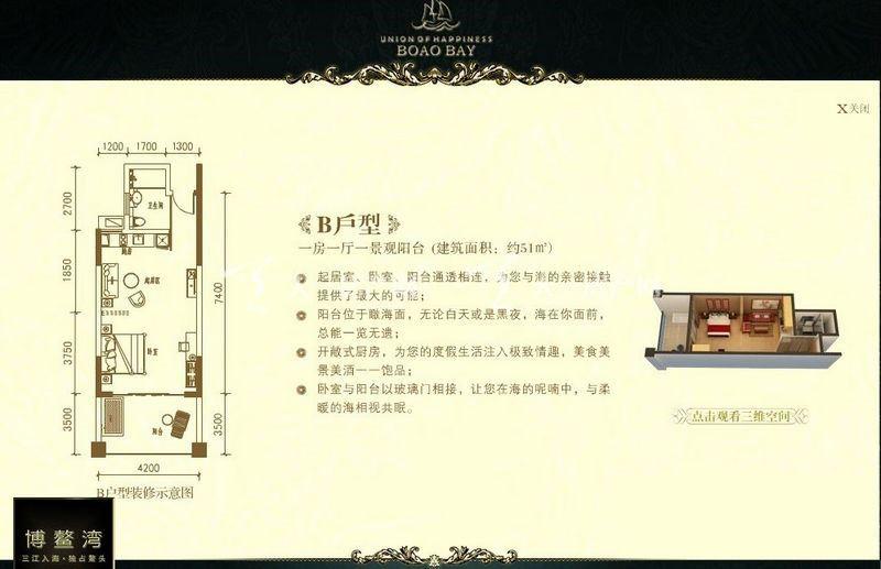 博鳌湾B户型1房1厅51㎡