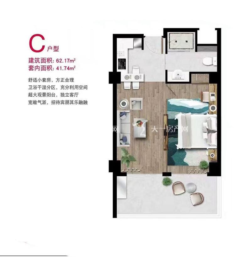 华美达酒店 华美达酒店C户型图 1室1厅1卫1厨  建筑面积62.17