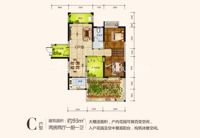 今典花园 C户型2室2厅1卫1厨93.00㎡.jpg