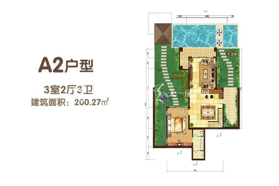 凤凰谷 A2户型-3室2厅3卫-200.27㎡