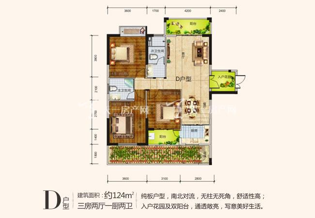 今典花园 D户型3室2厅1卫2厨124.00㎡.jpg