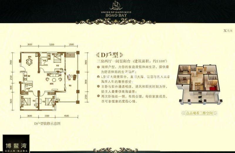 博鳌湾D户型3房2厅118㎡