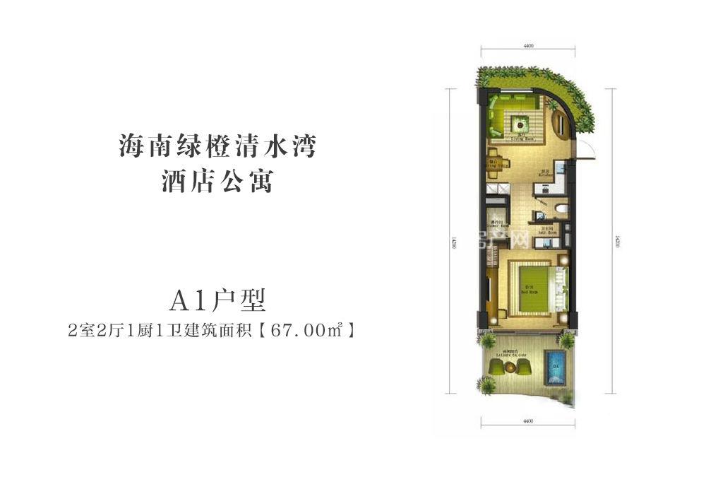 绿城蓝湾小镇海南绿城清水湾酒店公寓A1户型建筑面积67.00㎡