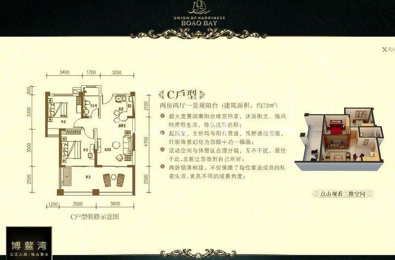 博鳌湾C户型2房2厅72㎡