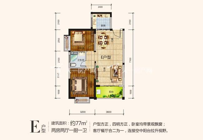 今典花园 E户型2室2厅1卫1厨77.00㎡.jpg