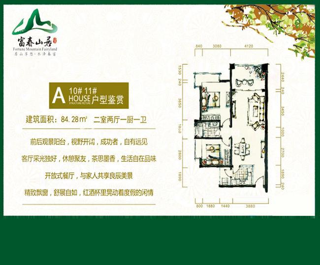 富春山居10、11号楼A户型2房2厅1厨1卫84.27㎡.jpg