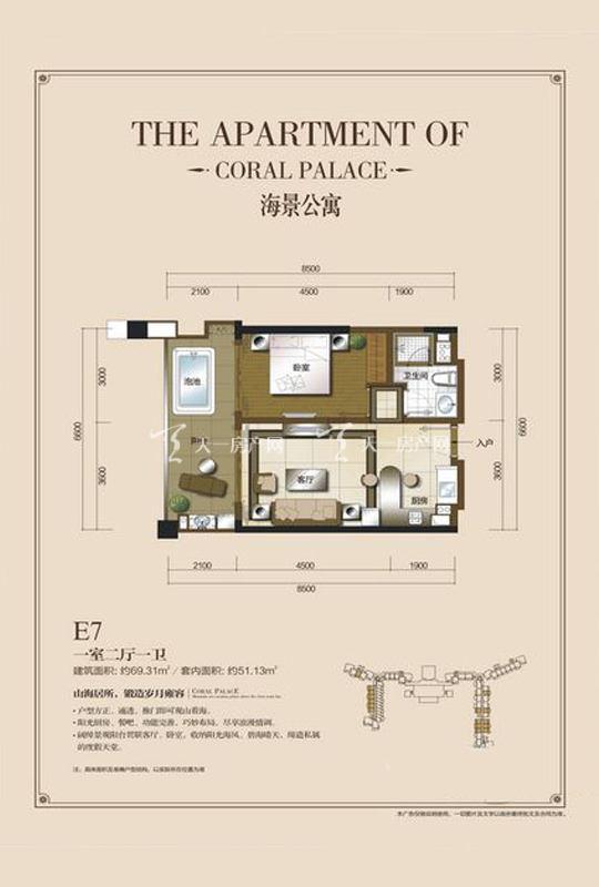 碧桂园珊瑚宫殿海景公寓E7-1房2厅0厨1卫-69.31㎡.jpg
