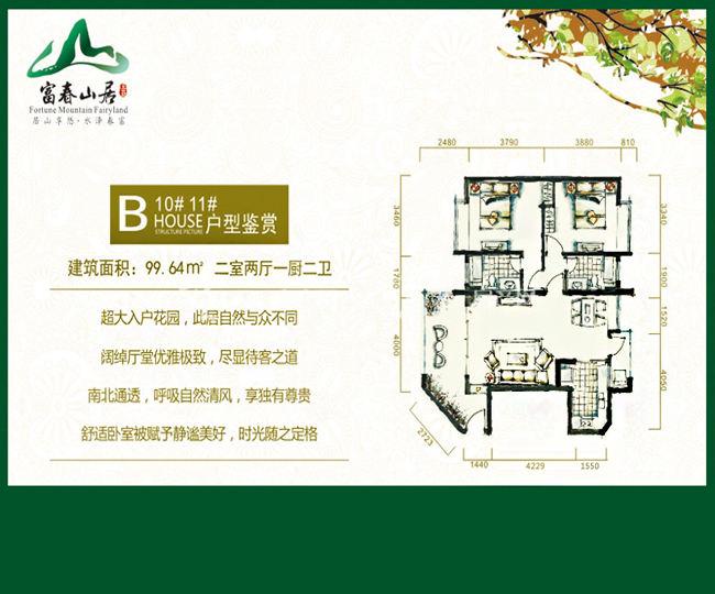 富春山居10、11号楼B户型2房2厅1厨1卫99.64㎡.jpg