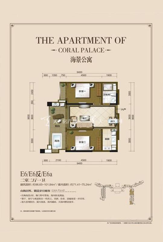 碧桂园珊瑚宫殿海景公寓E6反-E6a-2房2厅0厨1卫-96.65㎡.jpg