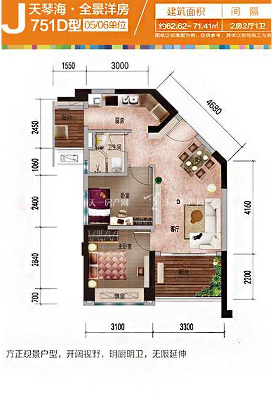 碧桂园珊瑚宫殿天琴海J751D-2房2厅1厨1-62.62㎡.jpg