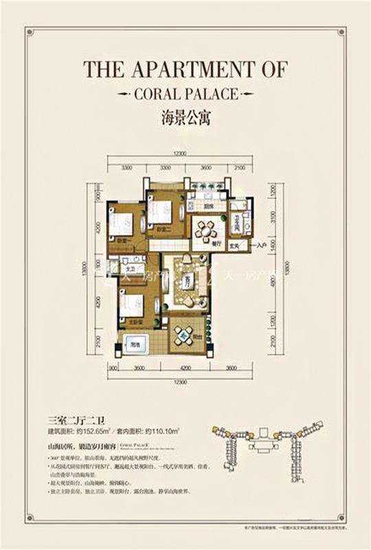 碧桂园珊瑚宫殿海景公寓A1-3房2厅0厨2卫-152.65㎡.jpg