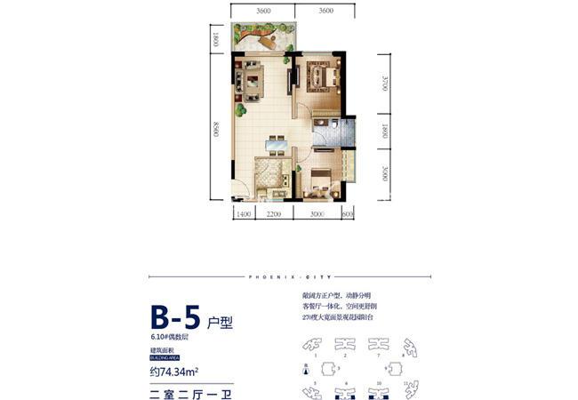 6、10#偶数层B-5户型74.34㎡