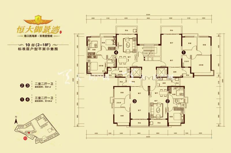 恒大御景湾10号楼2-18层户型