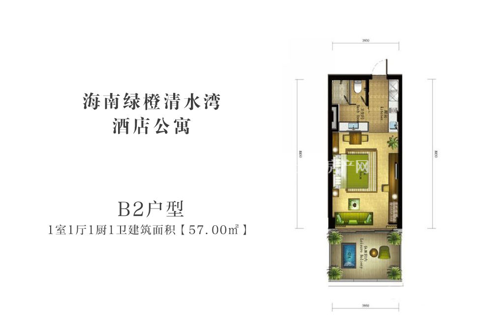 海南绿城清水湾酒店公寓B2户型1室1厅1厨1卫建筑面积57㎡