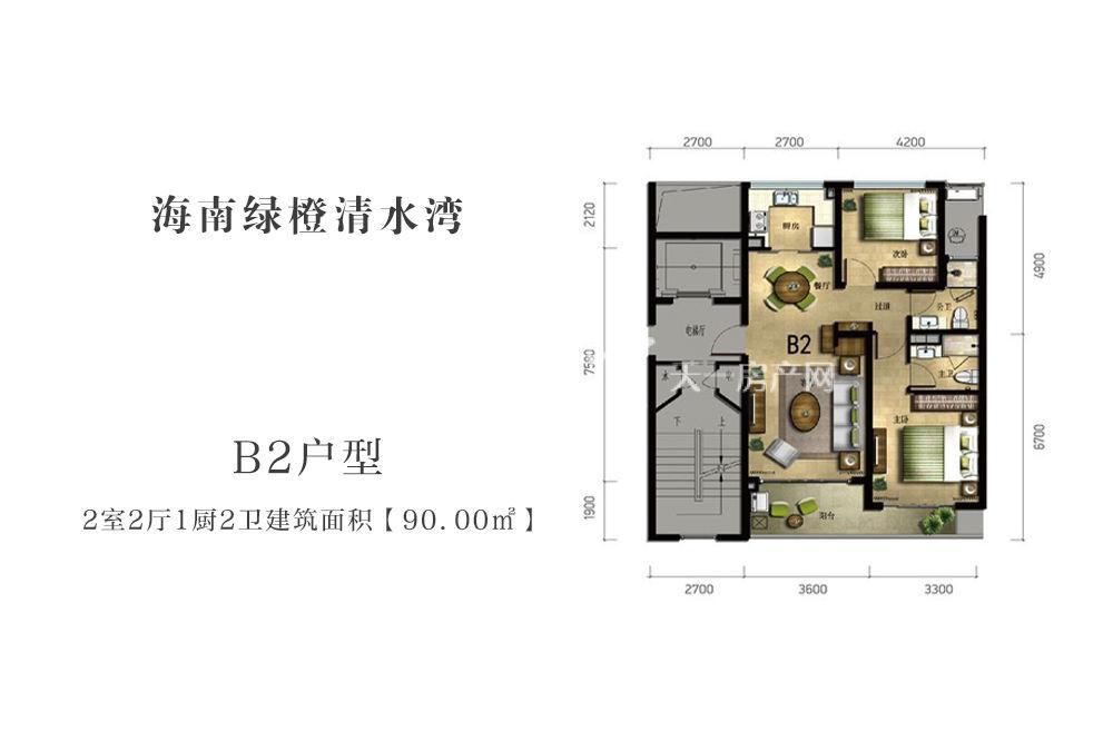 海南绿城清水湾B2户型2室2厅1厨2卫90㎡