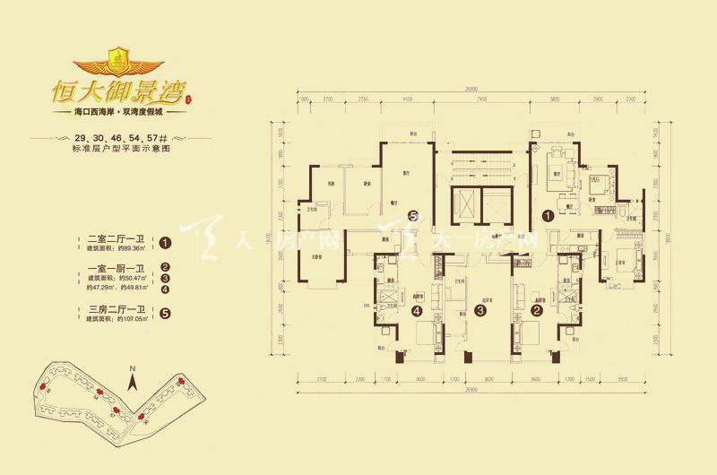 恒大御景湾29、30、46、54、57号楼平面图