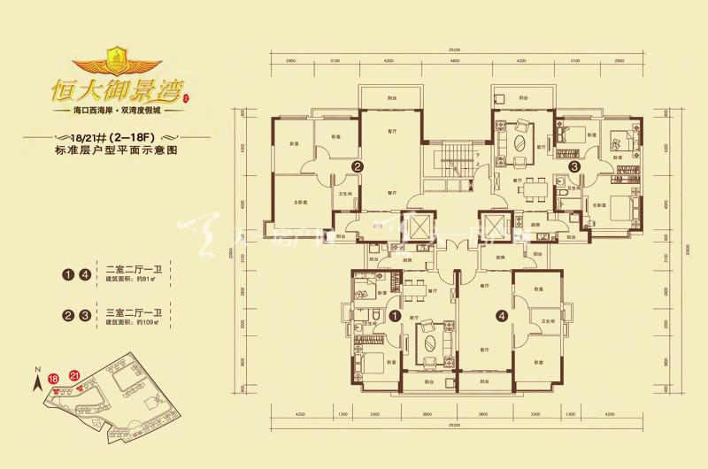 恒大御景湾18、21号楼2-18层户型
