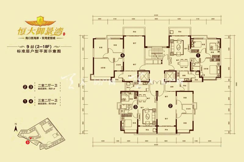 恒大御景湾9号楼2-18层户型