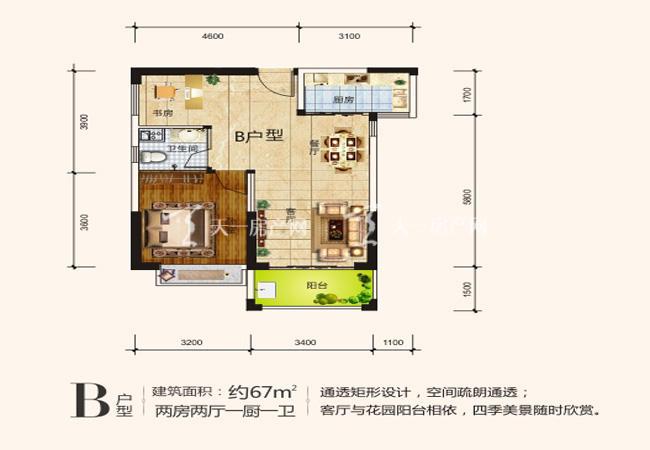 B户型-2室2厅1卫1厨67.00㎡.jpg