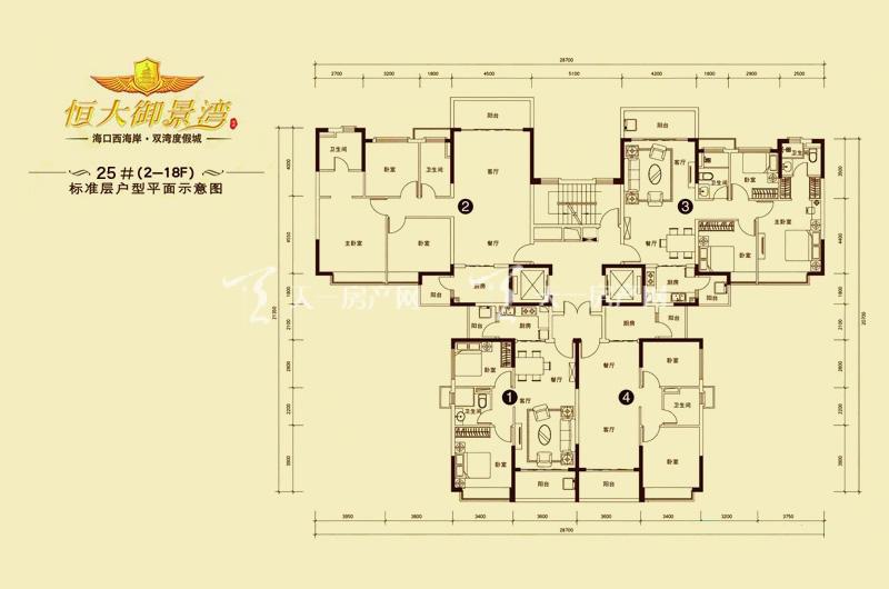 恒大御景湾25号楼2-18层户型