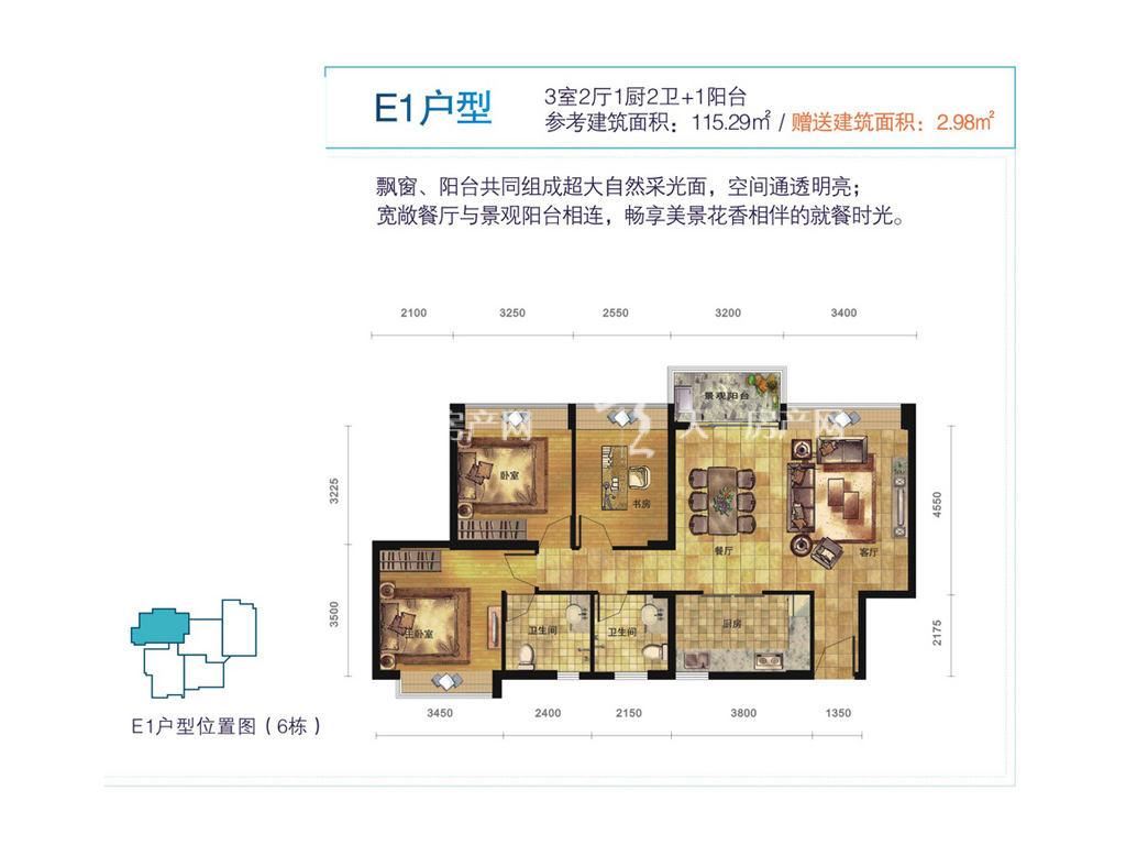 惠丰瑞城e1户型图3房2厅2卫建筑面积115.29㎡