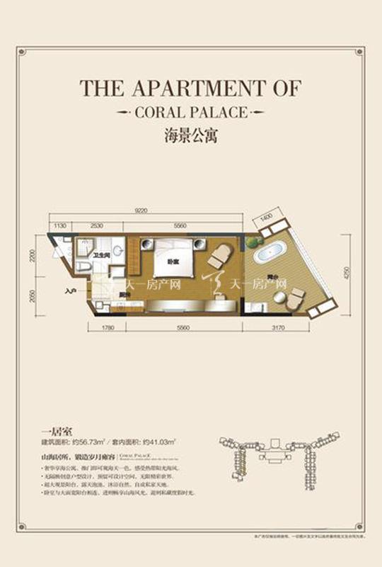 海景公寓C3-1房0厅0厨1卫-56.73㎡.jpg