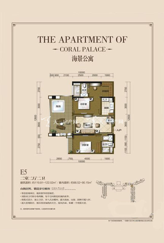 海景公寓E5-2房2厅0厨2卫-119.81㎡.jpg