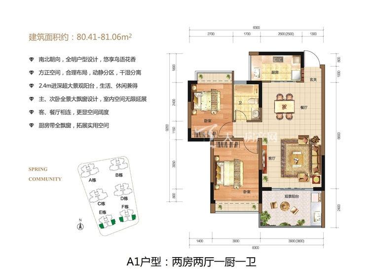 A1户型2室2厅1卫80㎡.jpg