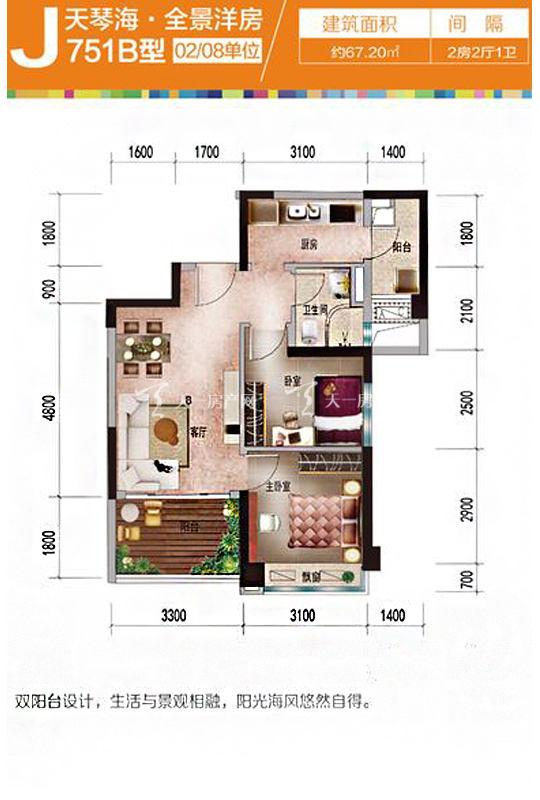 天琴海J751B-2房2厅1厨1卫-67.20㎡.jpg