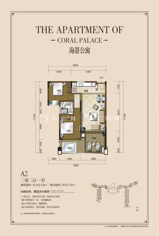 海景公寓A2-2房2厅0厨1卫-102.53㎡.jpg