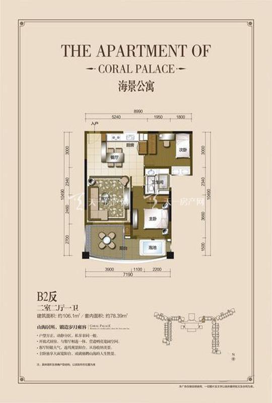 海景公寓B2-2房2厅0厨1卫-106.10㎡.jpg