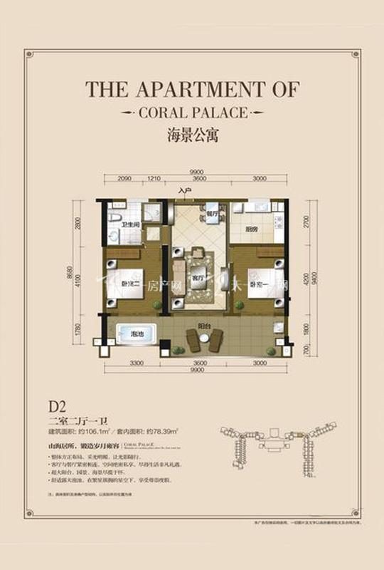 海景公寓D2-2房2厅0厨1卫-106.10㎡.jpg