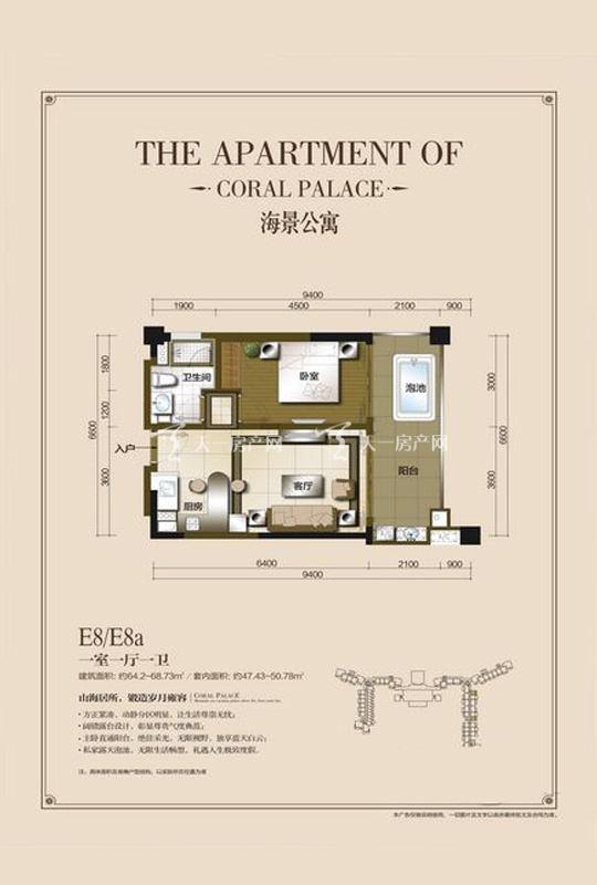 海景公寓E8a-1房1厅0厨1卫-68.73㎡.jpg