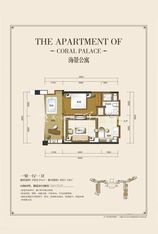 海景公寓E7-1房1厅0厨1卫-69.31㎡.jpg