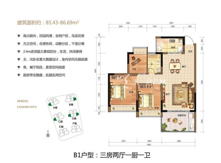 B1户型3室2厅1卫85㎡.jpg