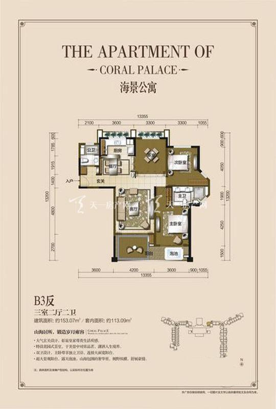海景公寓B3-3房3厅0厨2卫-153.07㎡.jpg