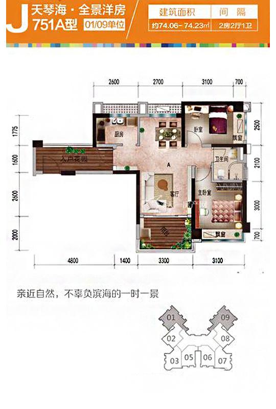 天琴海J751A-2房2厅1厨1卫-74.06㎡.jpg