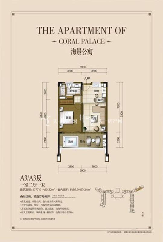 海景公寓A3-1房2厅0厨1卫-80.32㎡.jpg