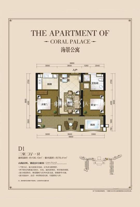 海景公寓D1-2房2厅0厨1卫-106.13㎡.jpg