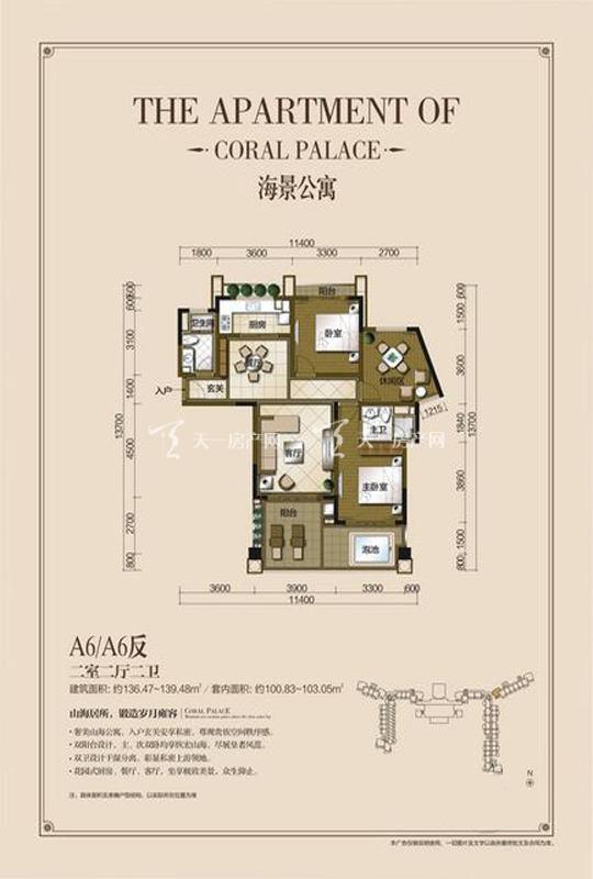 海景公寓A6-2房2厅0厨2卫-136.47㎡.jpg